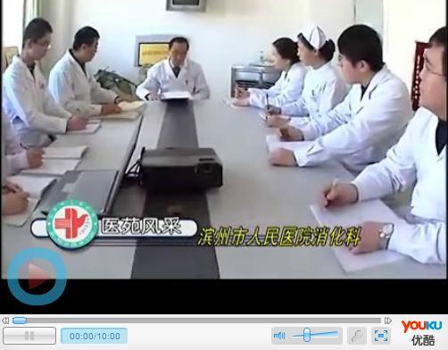 濱州市人民醫院2012年1月22日視頻(第二期)消化科