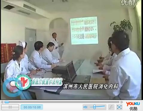 濱州市人民醫院2012年1月29日視頻(第三期)消化科 2