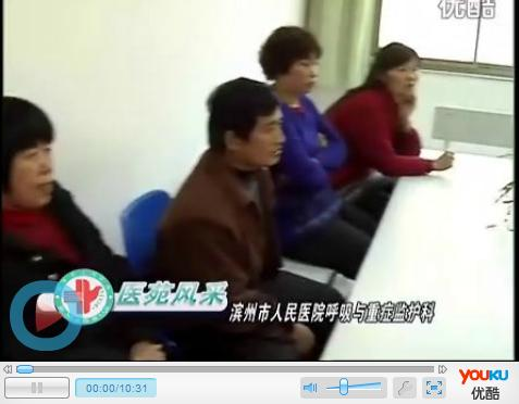 2012年2月12日視頻(第五期)呼吸內科
