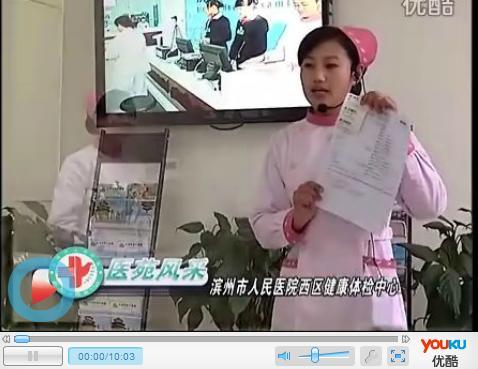 2012年2月19日視頻(第六期)體檢中心