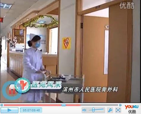 第八期 濱州市人民醫院骨外科