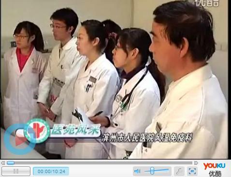 (第九期)濱州市人民醫院風濕免疫科