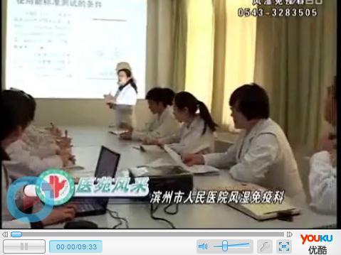 (第十期)濱州市人民醫院風濕免疫科2