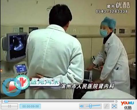 (第十一期)濱州市人民醫院腎內科