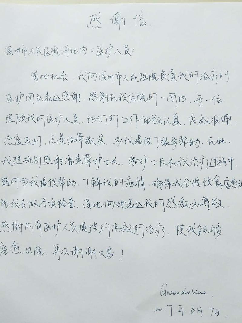 感谢信2.jpg